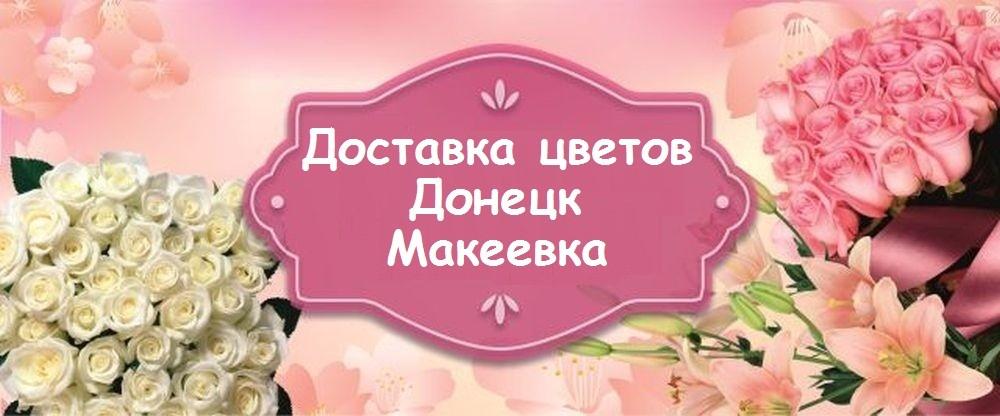 Роза Донецка